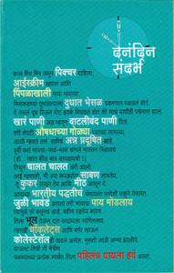 dainandin-sandarbh-cover