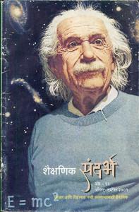 Sandarbh Marathi Issue 12