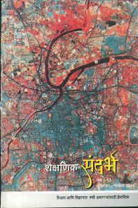 Sandarbh Marathi Issue 13