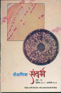Sandarbh Marathi Issue 14