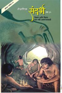 Sandarbh Marathi Issue 35