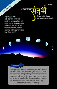 Sandarbh Marathi Issue 82
