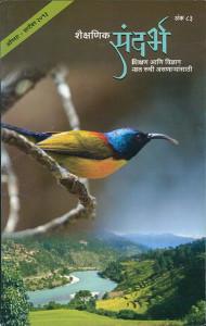 Sandarbh Marathi Issue 83