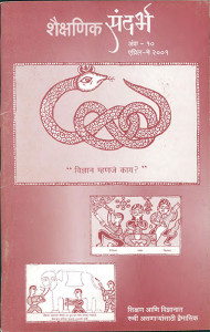 Sandarbh Marathi Issue 10