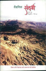 Sandarbh Marathi Issue 27