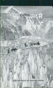 Sandarbh Marathi Issue 28