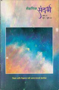 Sandarbh Marathi Issue 29