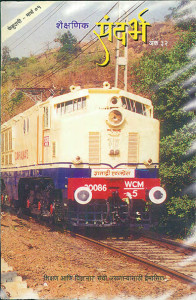 Sandarbh Marathi Issue 32