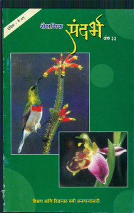 Sandarbh Marathi Issue 33