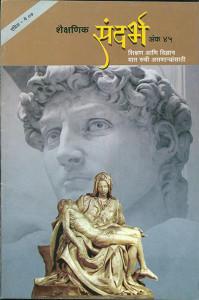 Sandarbh Marathi Issue 45