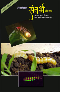 Sandarbh Marathi Issue 47