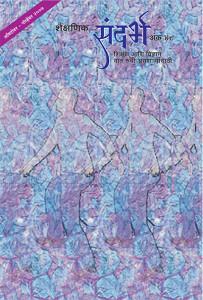 Sandarbh Marathi Issue 48