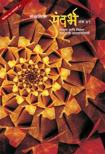 Sandarbh Marathi Issue 49