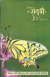 Sandarbh Marathi Issue 6