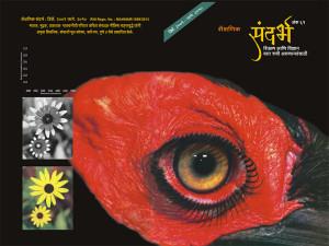 Sandarbh Marathi Issue 61