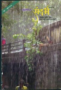 Sandarbh Marathi Issue 64
