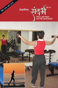 Sandarbh Marathi Issue 67