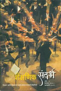 Sandarbh Marathi Issue 8 Dec