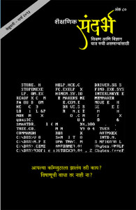 Sandarbh Marathi Issue 80