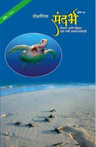 Sandarbh Marathi Issue 57