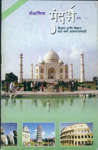 Sandarbh Marathi Issue 37