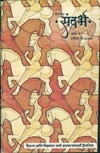 Sandarbh Marathi Issue 5