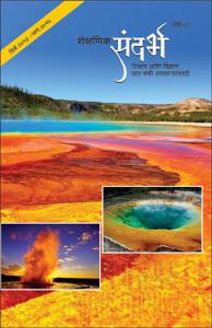 Sandarbh Marathi Issue 85