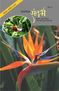 Sandarbh Marathi Issue 89