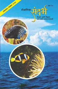 Sandarbh Marathi Issue 90